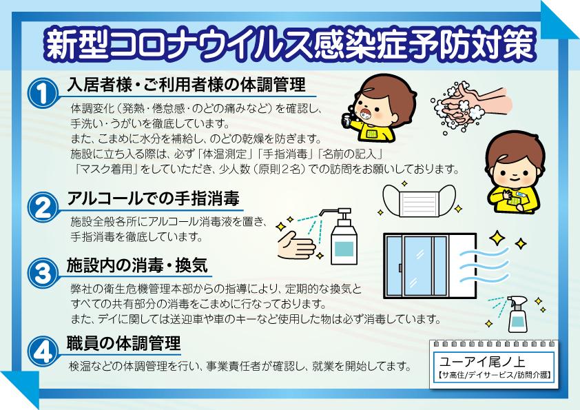 コロナウイルス感染防止のための取り組み
